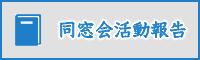 同窓会活動報告