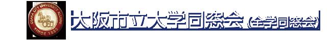 大阪市立大学同窓会(全学同窓会)
