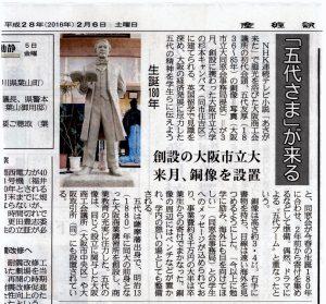 2016.2.6産経新聞掲載:大阪市大五代銅像建立記事-1