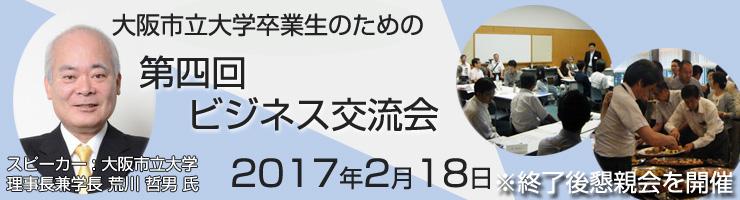 第四回大阪市立大卒業生のためのビジネス交流会