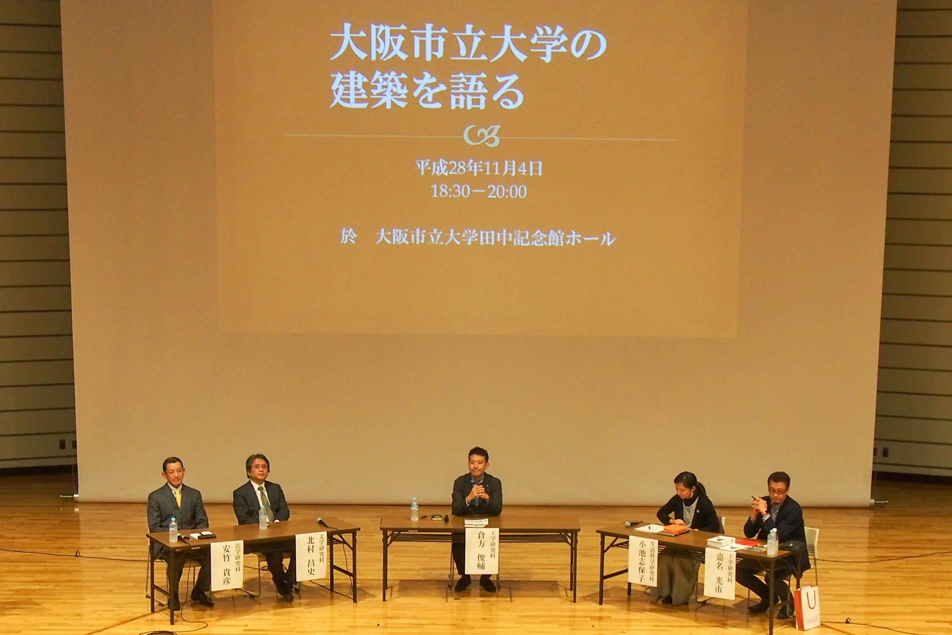 大阪市立大学の建築を語る